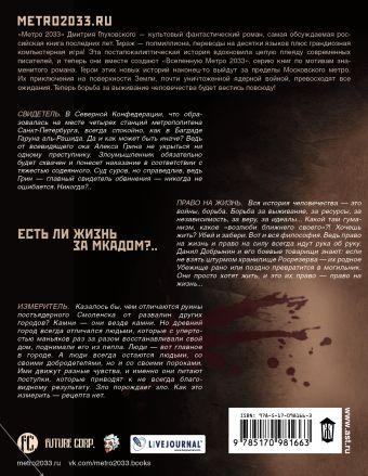 Метро 2033: Справедливость силы (комплект из 3 книг)