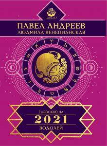 Водолей. Гороскоп 2021