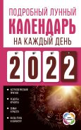 Подробный лунный календарь на каждый день 2022 года [Виноградова Н.]