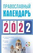 Православный календарь на 2022 год [Хорсанд-Мавроматис Диана ]