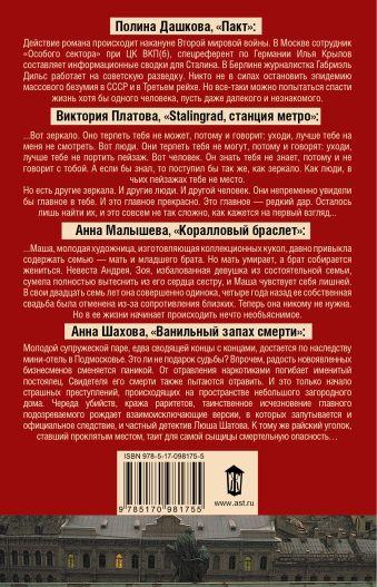 Подарок для ценителей остросюжетной прозы (Комплект из 4 книг)