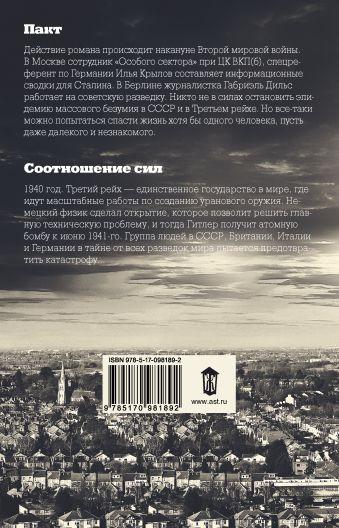 Особый сектор (комплект из 2 книг)
