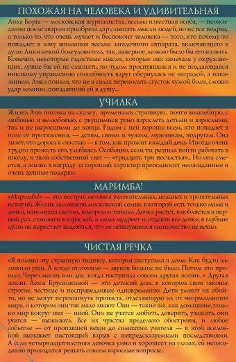 Училка и другие (комплект из 4 книг)