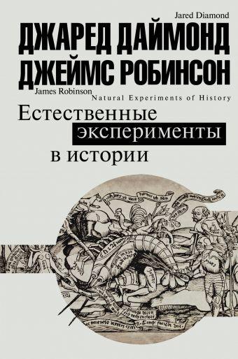 Естественные эксперименты в истории