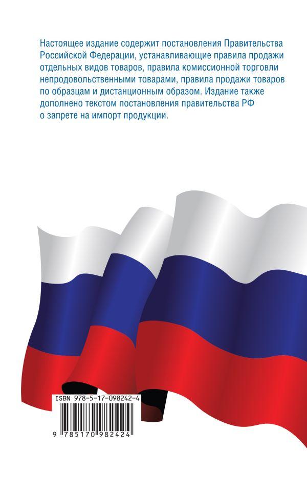 ПРАВИЛА ТОРГОВЛИ НЕПРОДОВОЛЬСТВЕННЫМИ ТОВАРАМИ В РФ 2017 СКАЧАТЬ БЕСПЛАТНО