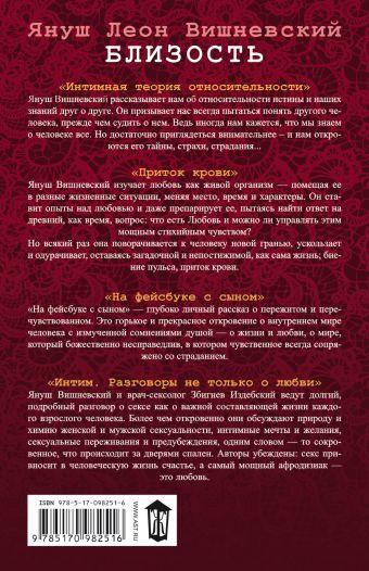 Близость (комплект из 4 книг Вишневского)