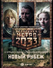 Метро 2033: Новый рубеж (комплект из 3 книг)