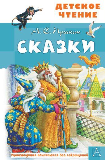 Сказки. А.С.Пушкин