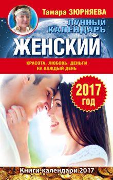 Женский лунный календарь. 2017 год. Красота, любовь, деньги на каждый день