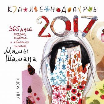 365 дней сказок, счастья и яблочных пирогов Мамы Шамана. Календарь 2017