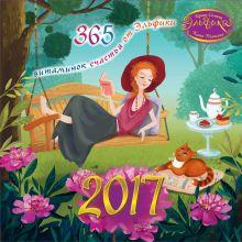 2017 год. 365 витаминок счастья от Эльфики