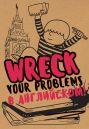 Wreck your problems в английском языке!