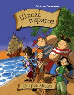 Школа пиратов. Остров Медуз
