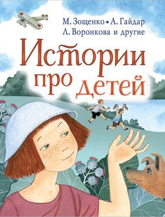 «Истории про детей»