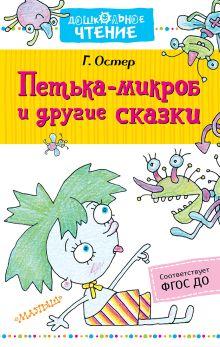 Остер Григорий Бенционович — Петька-микроб и другие сказки