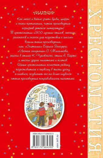 300 лучших стихов, песенок, рассказов и сказок для подготовки к школе