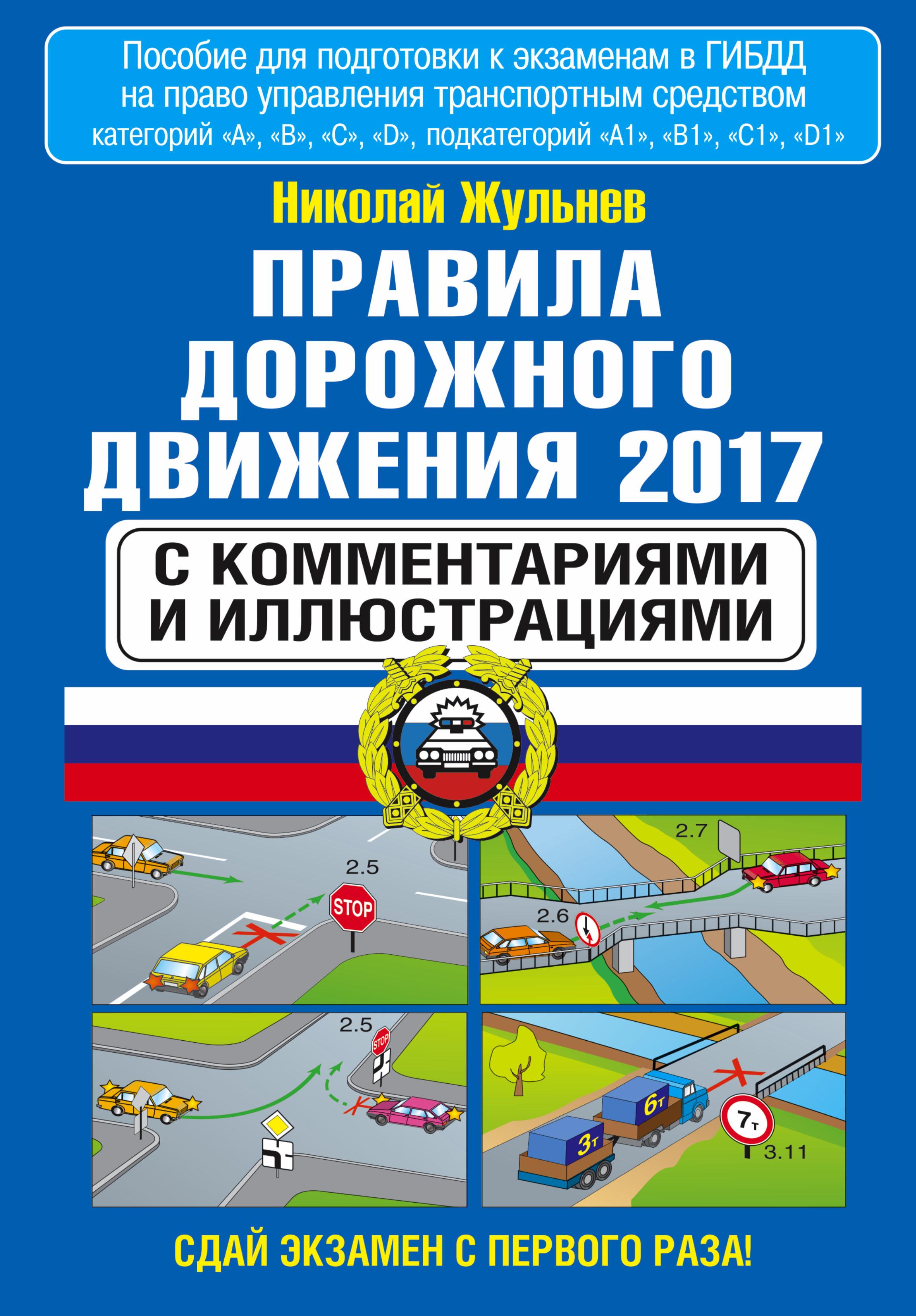 Скачать книгу правило дорожного движения