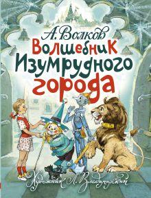 Волшебник Изумрудного города. Художник Л. Владимирский