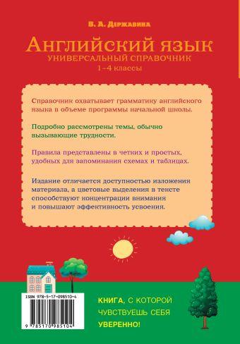 Английский язык. Универсальный справочник. 1-4 классы