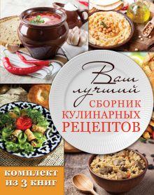 Ваш лучший сборник кулинарных рецептов