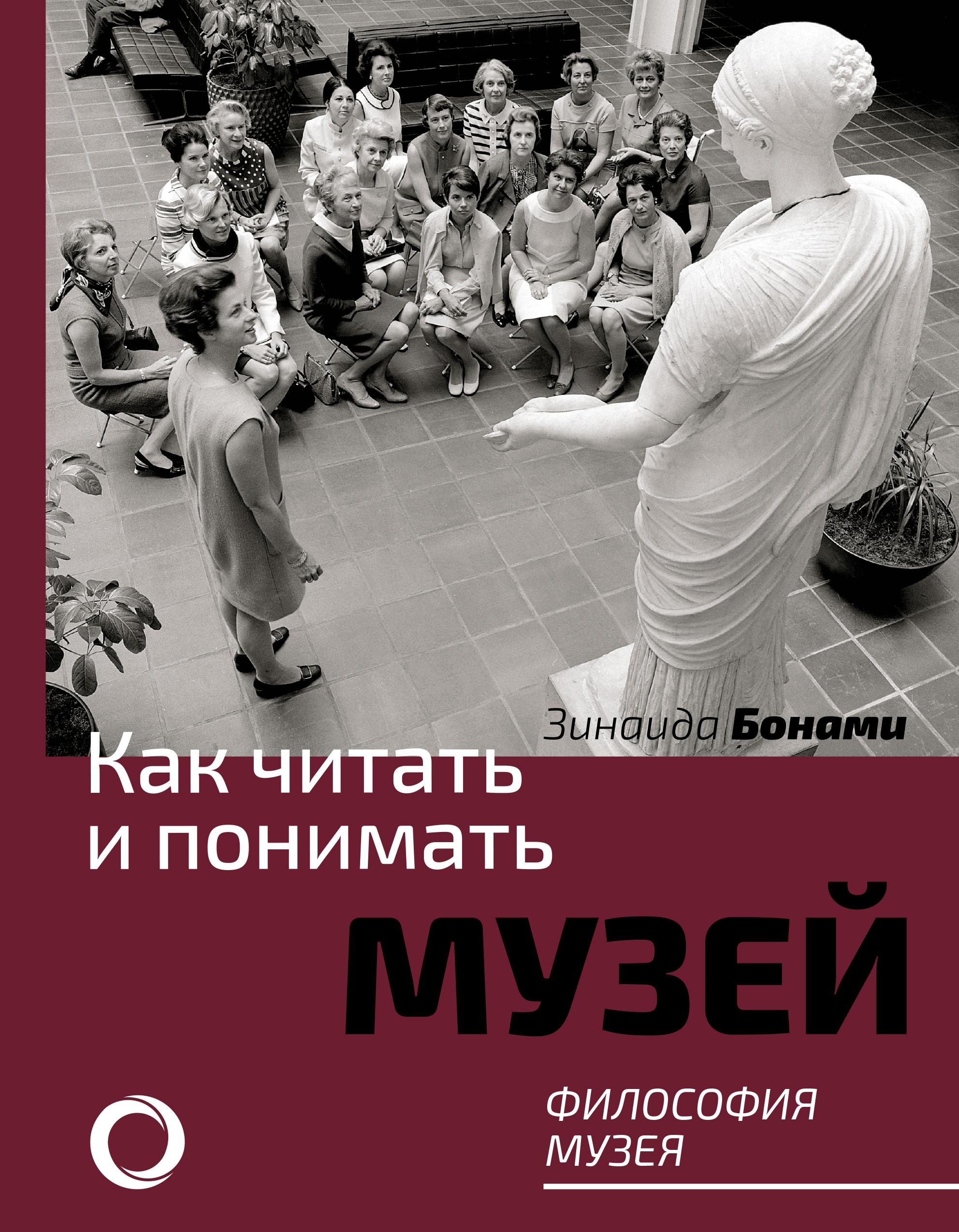 Как читать и понимать музей. Философия музея - Зинаида Бонами