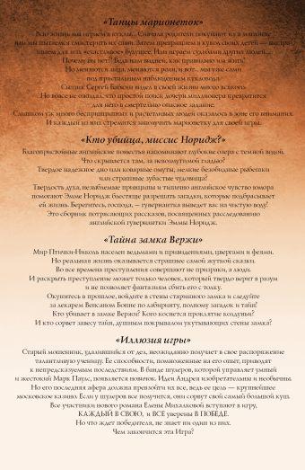 Настоящий детектив (из 4 книг Михалковой)