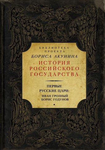Первые русские цари: Иван Грозный. Борис Годунов