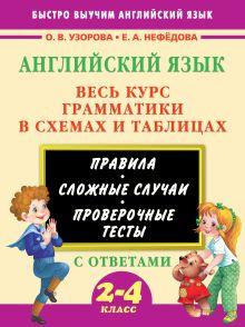 Английский язык. Весь курс грамматики в схемах и таблицах