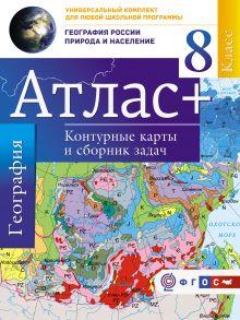 Атлас + контурные карты 8 класс. География России. Природа и население. ФГОС (с Крымом)