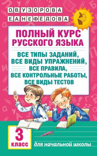 Полный курс русского языка: 3-й кл.: все типы заданий, все виды упражн., все правила, все контр.работы, все виды тестов