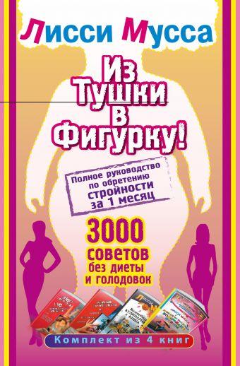 Из тушки в Фигурку! Полное руководство по обретению стройности за 1 месяц. 3000 советов без диеты и голодовок