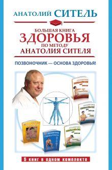 Большая книга здоровья по методу Анатолия Сителя. Позвоночник - основа здоровья!