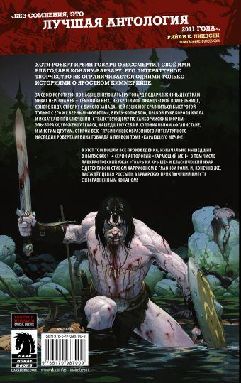 Карающий меч. Том 1