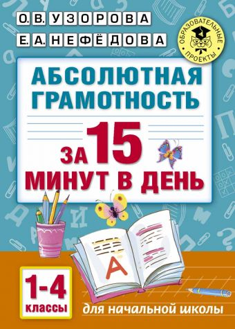 «ААбсолютная грамотность за 15 минут. 1-4 классы»