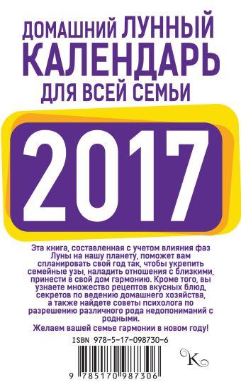 Домашний лунный календарь для всей семьи 2017