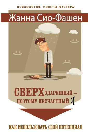 Сверходаренный - поэтому несчастный :( Как использовать свой потенциал