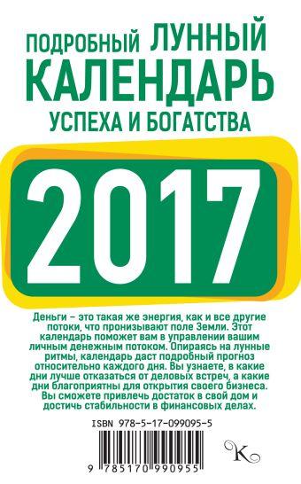Подробный лунный календарь успеха и богатства 2017