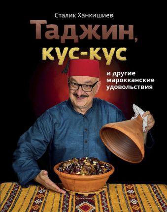 «Таджин, кус-кус и другие марокканские удовольствия»