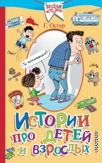 Истории про детей и взрослых