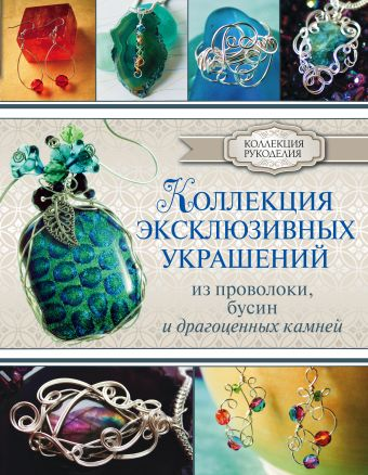 Коллекция эксклюзивных украшений из проволоки