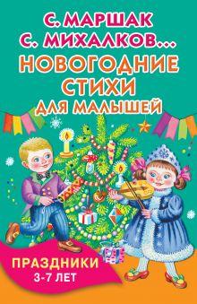 Новогодние стихи для малышей