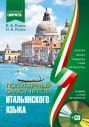 Популярный самоучитель итальянского языка + CD