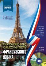 Популярный самоучитель французского языка + CD