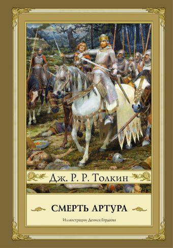 Смерть Артура