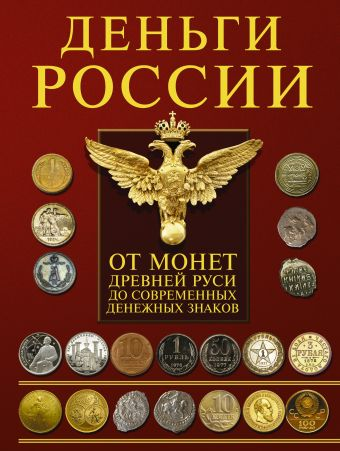 «Деньги России. От монет Древней Руси до современных денежных знаков»