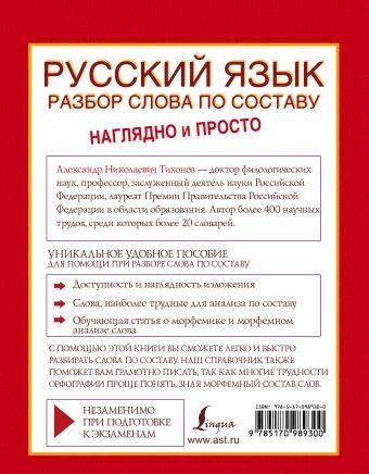 Русский язык. Разбор слова по составу