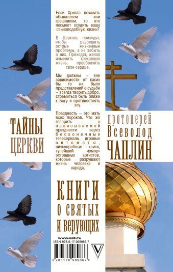 Тайны церкви