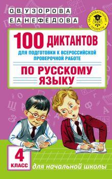 100 диктантов для подготовки к Всероссийской проверочной работе по русскому языку