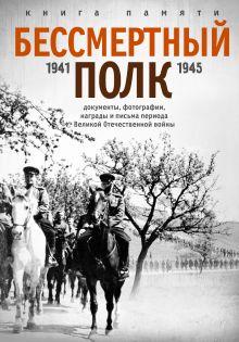 Бессмертный полк. Книга памяти