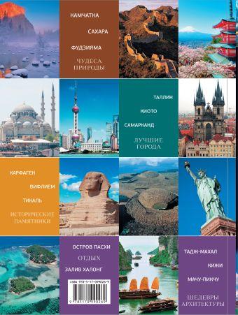 Самые интересные места мира